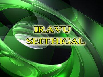 Iravu Seithigal-Puthiya Thalaimurai