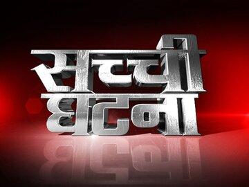 Sacchi Ghatna-ABP News