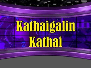 Kathaigalin Kathai-News7Tamil