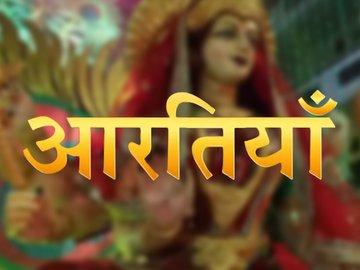 Aartiyaan-Divya TV