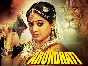 Arundhati-B4U Movies