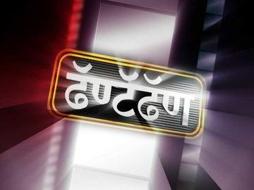 Dhantadan-ABP Majha
