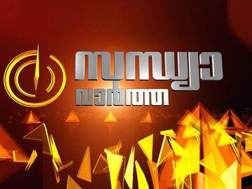 Sandhya Vartha-Manorama News