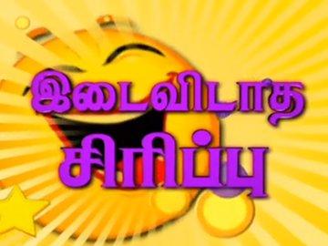 Idai Vidathu Sirippu-Sirippoli TV