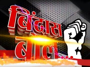Bindas Bol-Sudarshan News