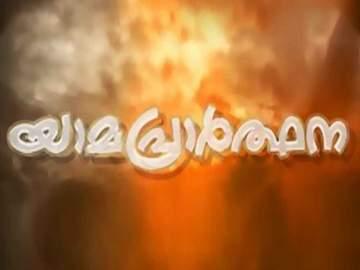 Yama Prarthana-Shalom TV