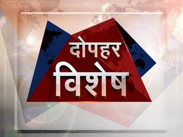Dopahar Visesh-Sudarshan News