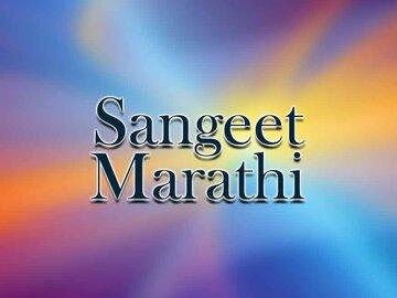 Sangeet Marathi-Sangeet Marathi