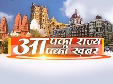 Aap Ka Rajya Aap Ki Khabar-Sudarshan News
