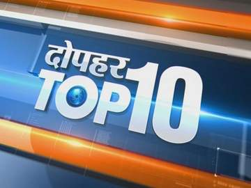 Dopahar Top 10-IndiaTV