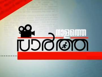Nalathe Vartha-Jeevan TV