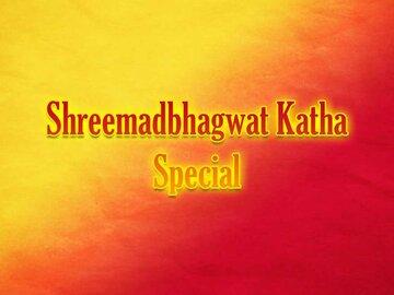 Shreemadbhagwat Katha Special-Aastha Bhajan