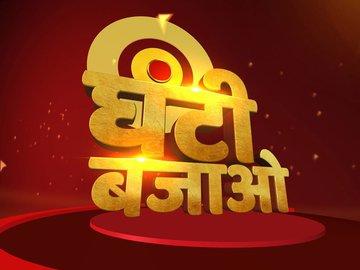 Ghanti Bajao-ABP News