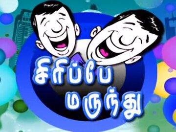 Sirippu Marunthu-Sirippoli TV