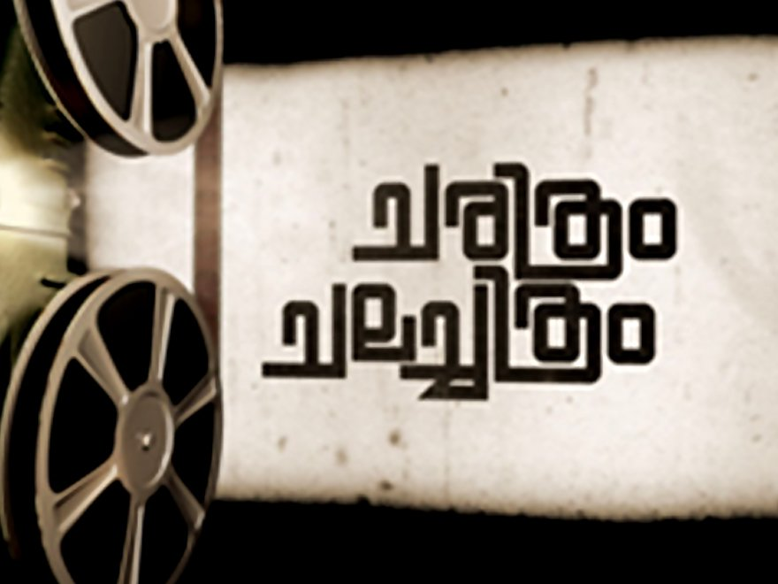 Charithram Chalachithram-SafariTV