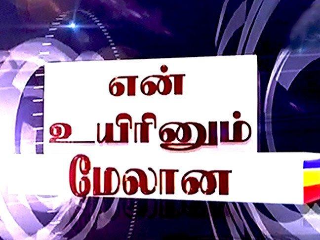 En Uyirinum Melana-Makkal TV