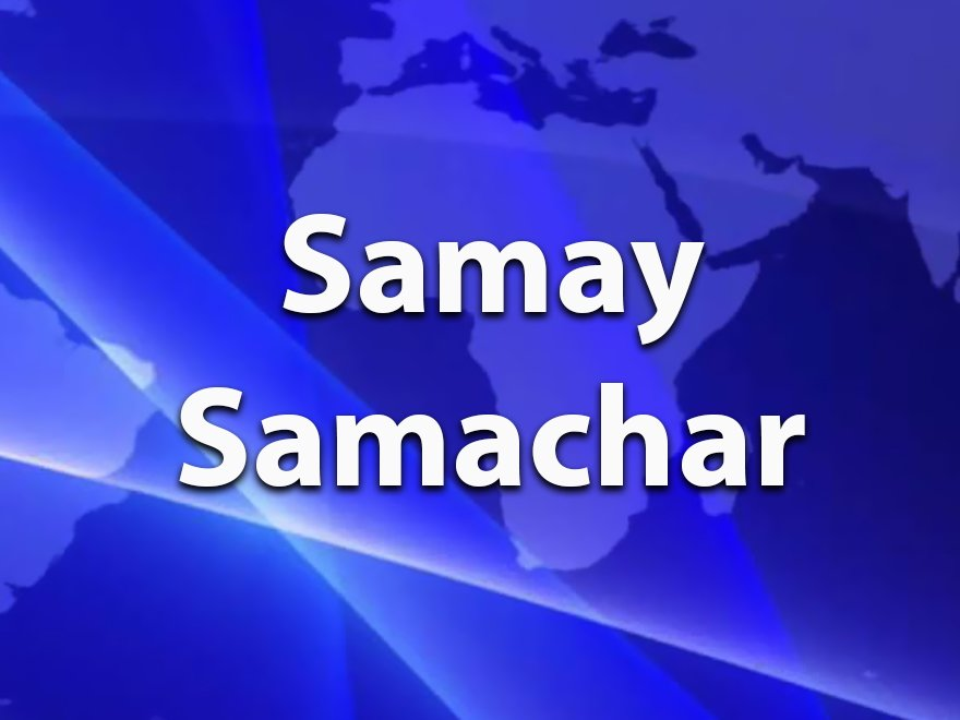 Samay Samachar-Samay Bihar