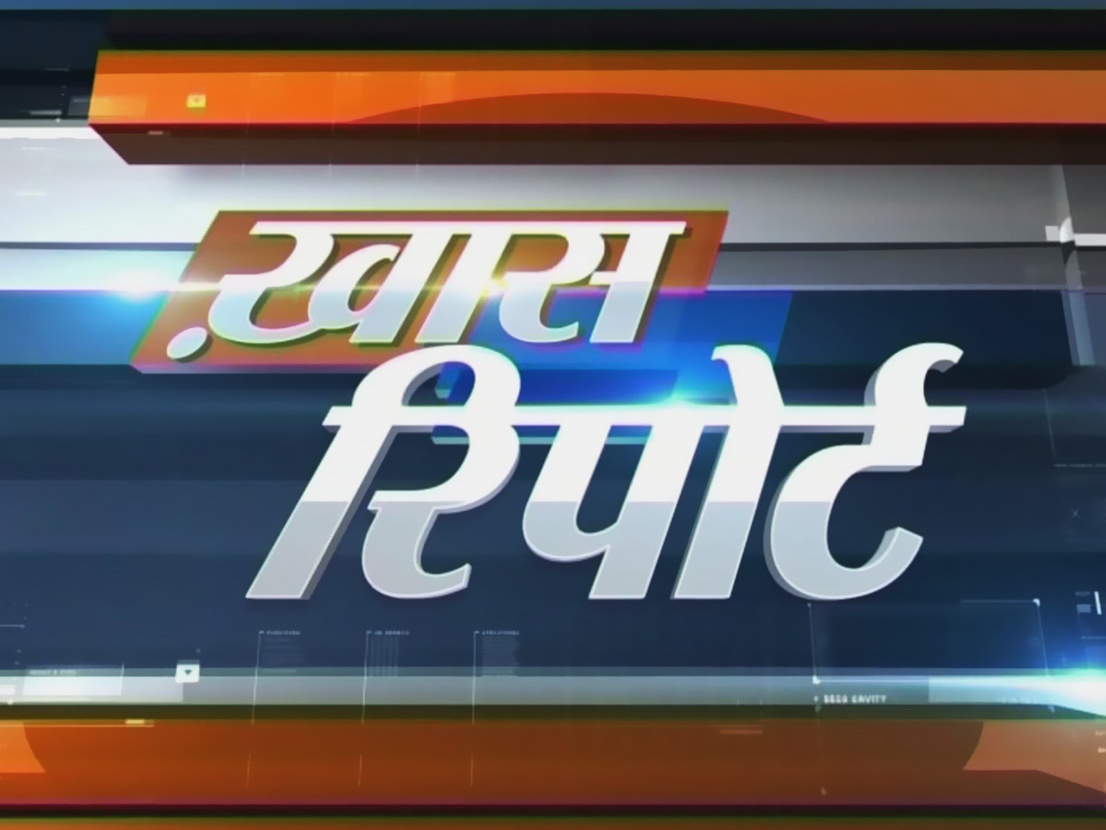 Khaas Report-IndiaTV