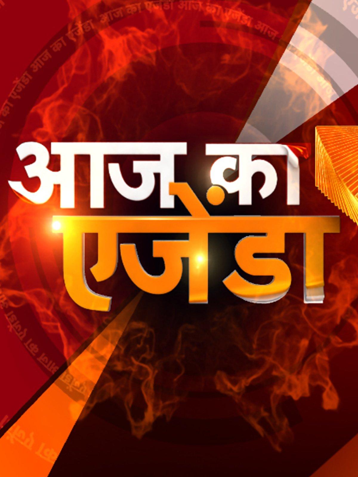 Aaj Ka Agenda-News24