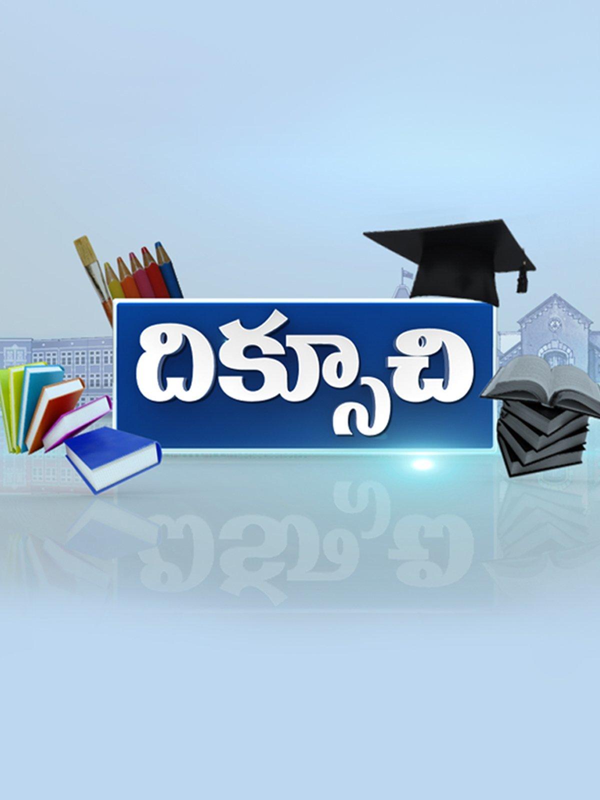 Diksuchi-ABN Andhra Jyothi