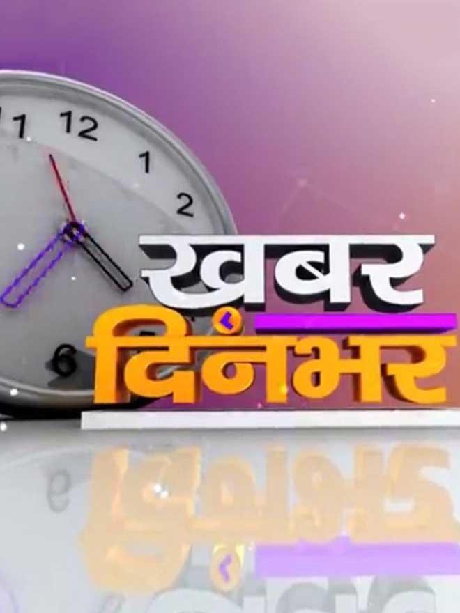 Khabar Din Bhar-ABP News