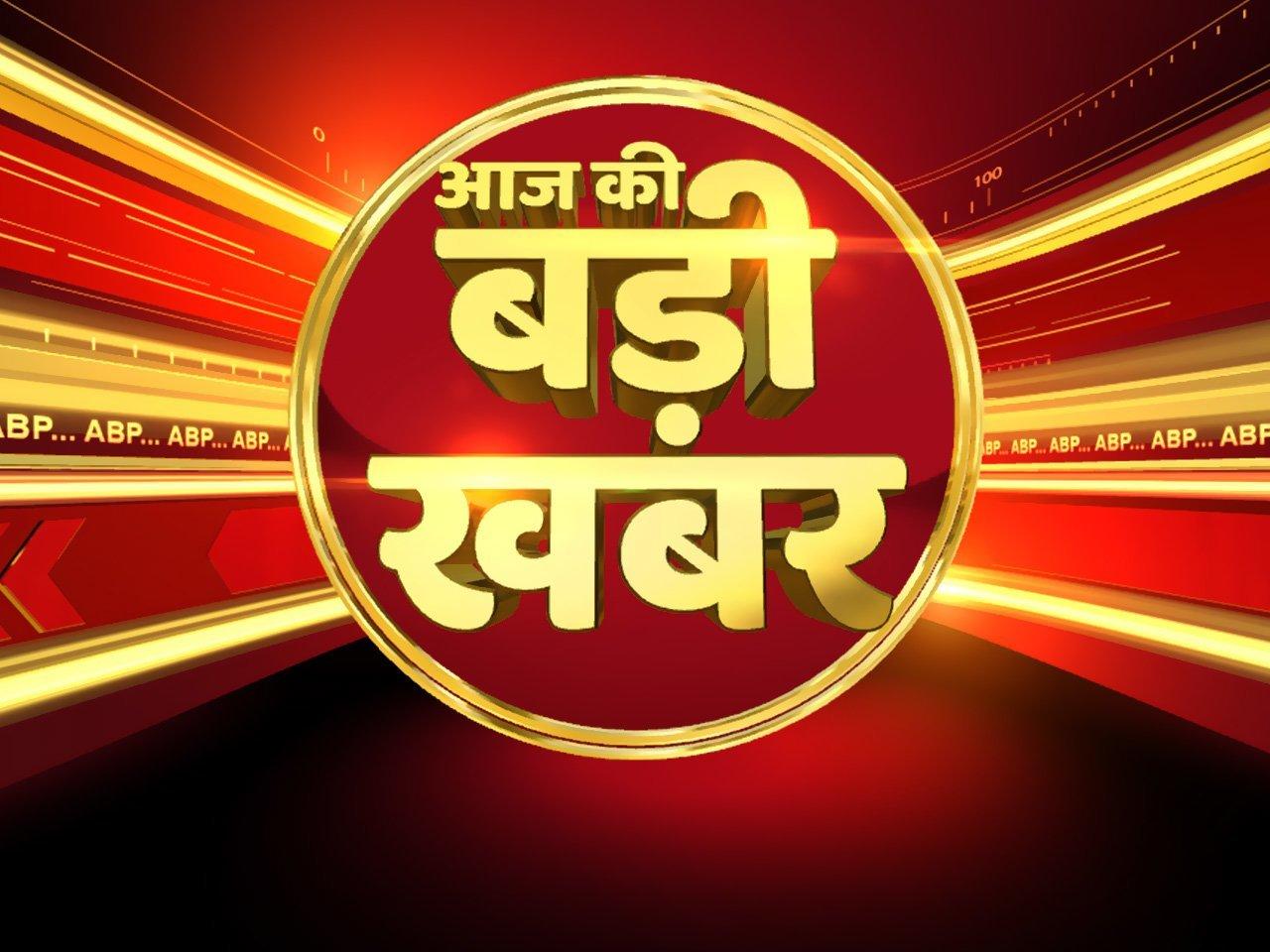 Aaj Ki Badi Khabar-ABP News