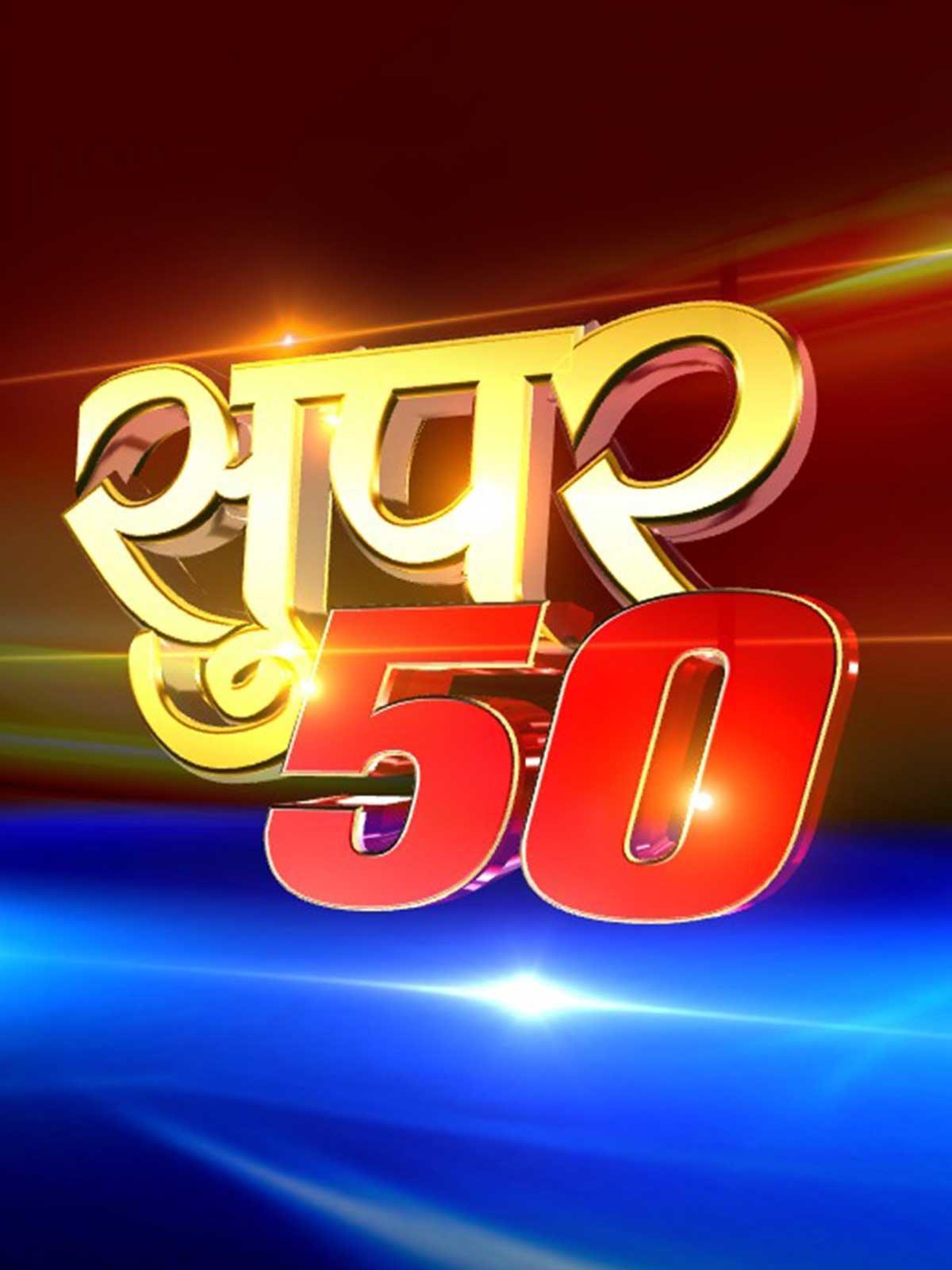Super 50-IndiaTV