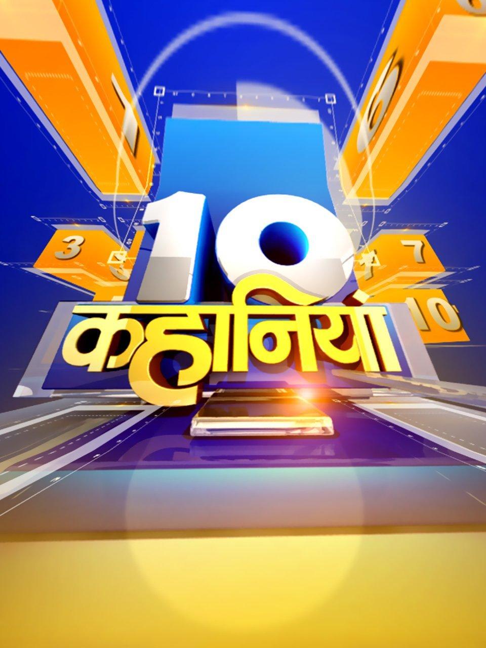 10 Kahaniyan-News24