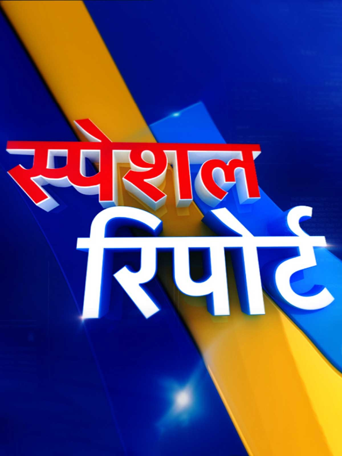 Special Report-IndiaTV