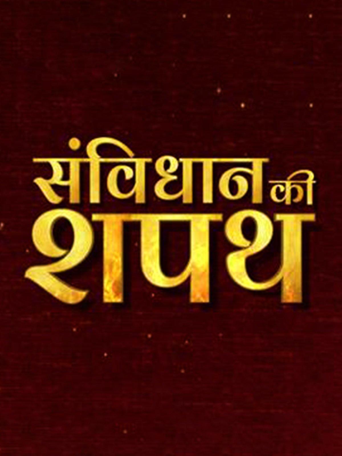 Sanvidhan Ki Shapath-ABP News