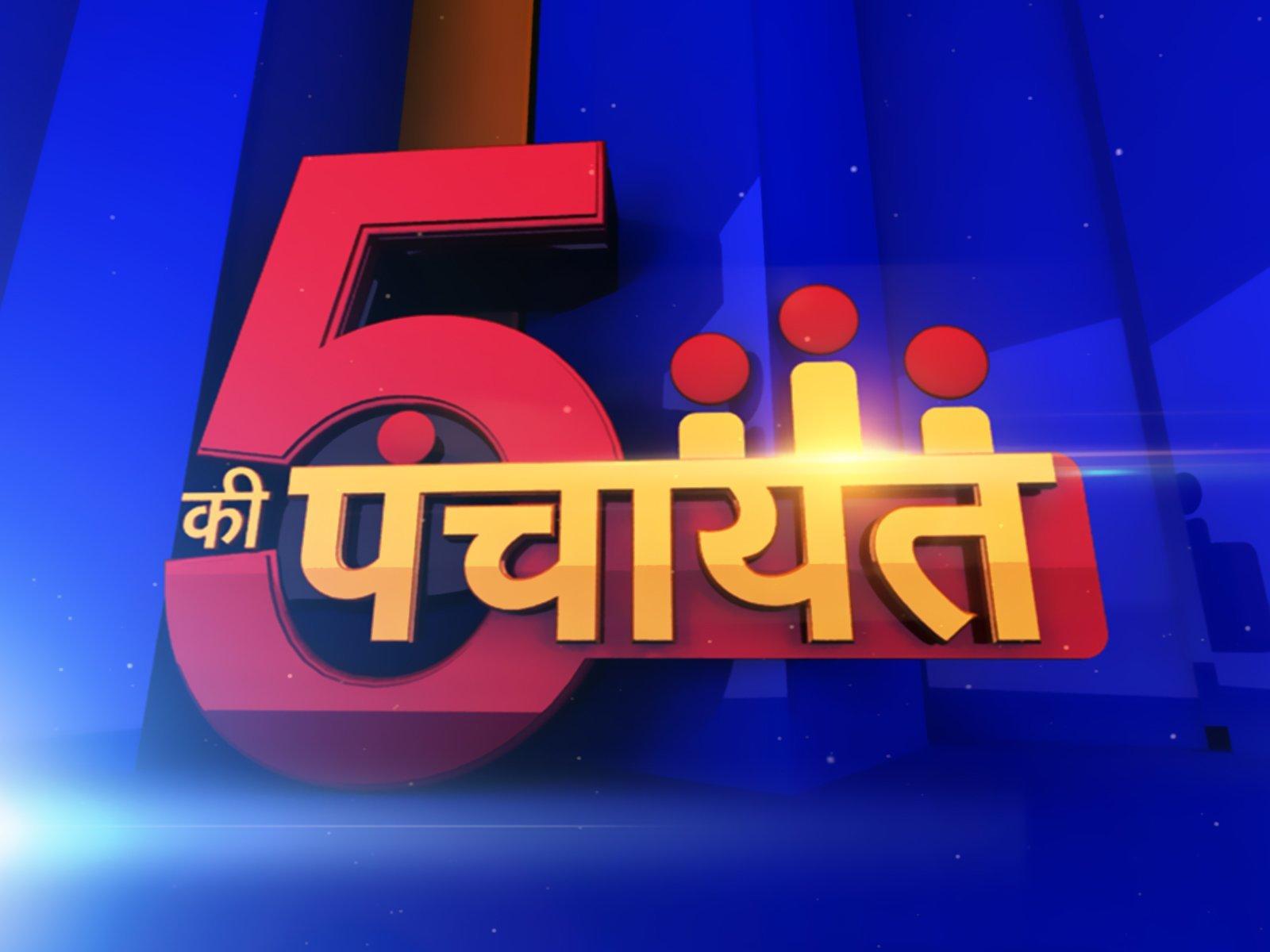 5 Ki Panchayat-News24